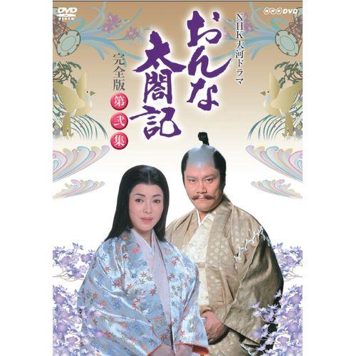 大河ドラマ おんな太閤記 完全版 第弐集 DVD-BOX 全6枚セット DVD