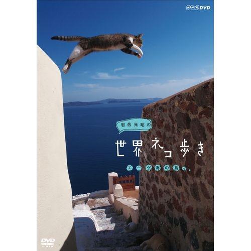 岩合光昭の世界ネコ歩き エーゲ海の島々 地中海の街角で愛しいネコと出会う旅!