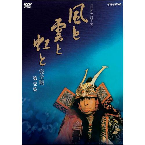大河ドラマ DVD 風と雲と虹と 完全版 全7枚 第壱集 完全版 DVD-BOX 全7枚 DVD, さかえや着物:1be50f1d --- sunward.msk.ru