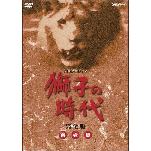 大河ドラマ 獅子の時代 完全版 第壱集 DVD-BOX 全6枚 DVD