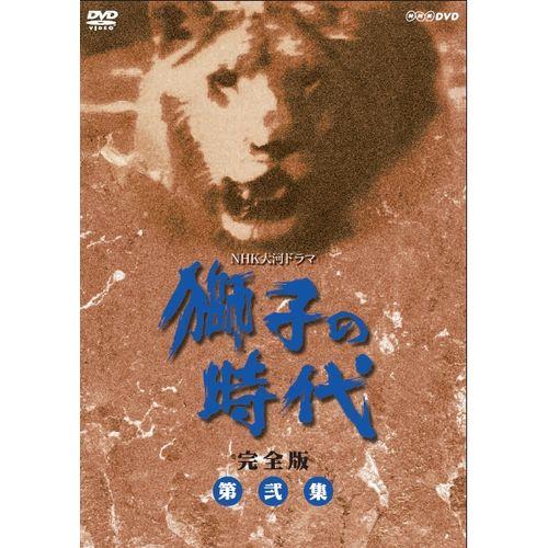 大河ドラマ 獅子の時代 完全版 第弐集 DVD-BOX 全7枚 DVD