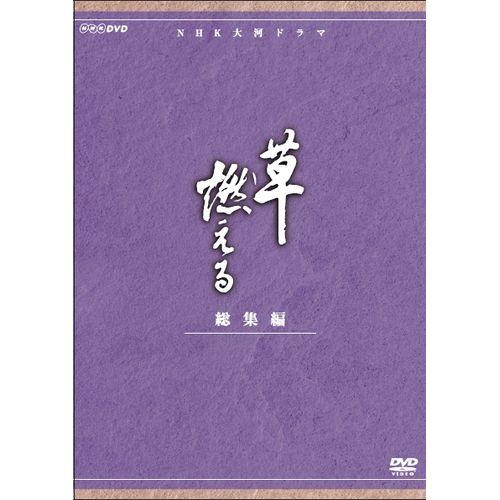 大河ドラマ 草燃える 総集編 全3枚セット DVD
