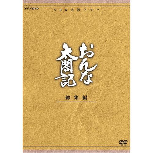 大河ドラマ おんな太閤記 総集編 全3枚セット DVD