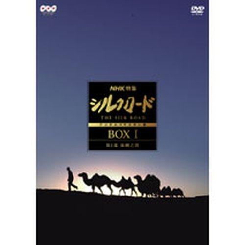 NHK特集 シルクロード デジタルリマスター版 第1部 絲綢之路 DVD-BOX 全6枚+特典1枚セット