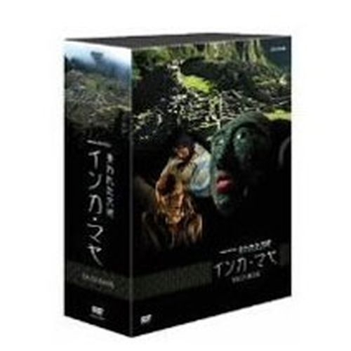 NHKスペシャル 失われた文明 インカ・マヤ DVD-BOX 全3枚セット
