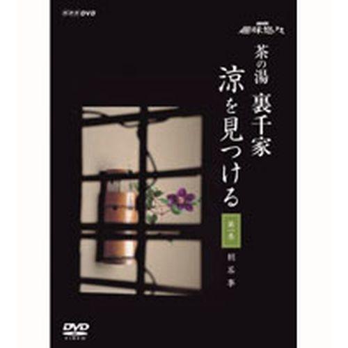 NHK趣味悠々 茶の湯 裏千家 涼を見つける 全2枚セット
