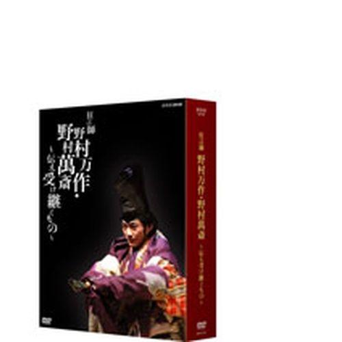 狂言師野村万作・野村萬斎 ~伝え受け継ぐもの~ DVD-BOX 全2枚セット