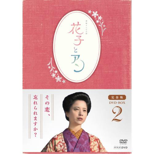 連続テレビ小説 花子とアン 完全版 DVD-BOX2 全4枚セット DVD