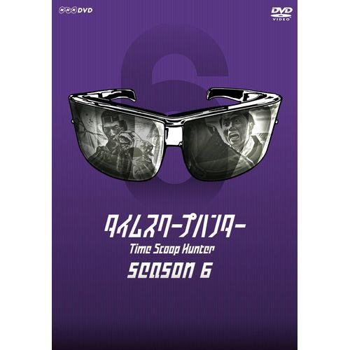 タイムスクープハンター シーズン6 DVD-BOX 全5枚セット