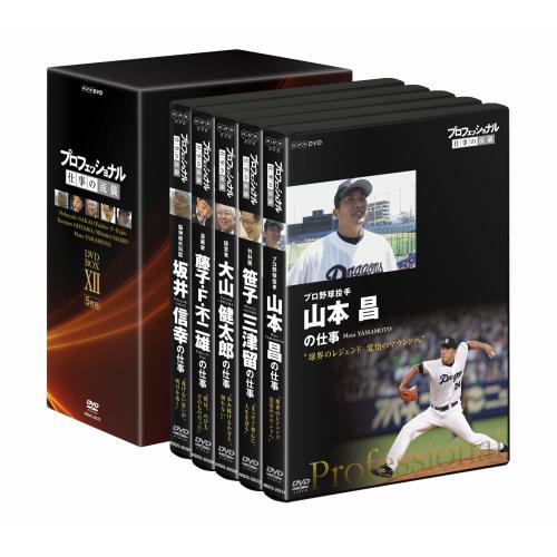 プロフェッショナル 仕事の流儀 第12期 DVD-BOX 全5枚セット