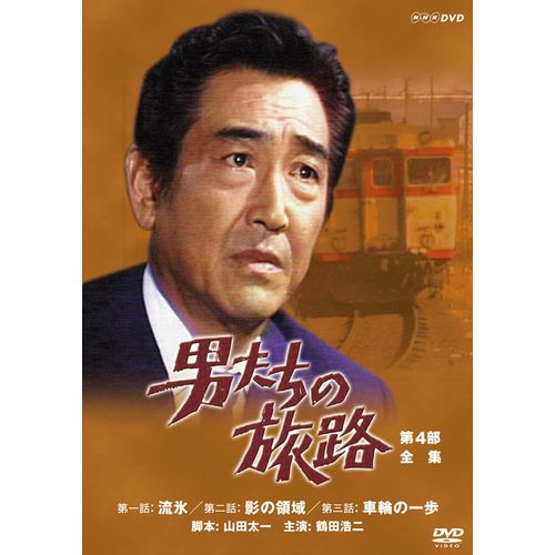 男たちの旅路 超人気 第4部 新発売 DVD-BOX 全2枚セット