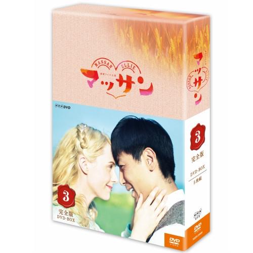 連続テレビ小説 マッサン DVD-BOX3 全5枚セット