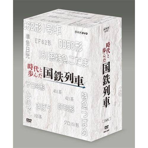 時代と歩んだ国鉄列車 DVD-BOX 全5枚セット