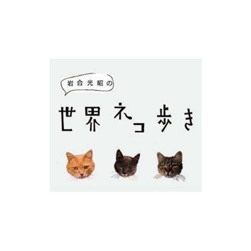 岩合光昭の世界ネコ歩き 第7弾 DVD 全4枚セット