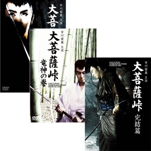 映画 大菩薩峠 DVD 全3枚セット