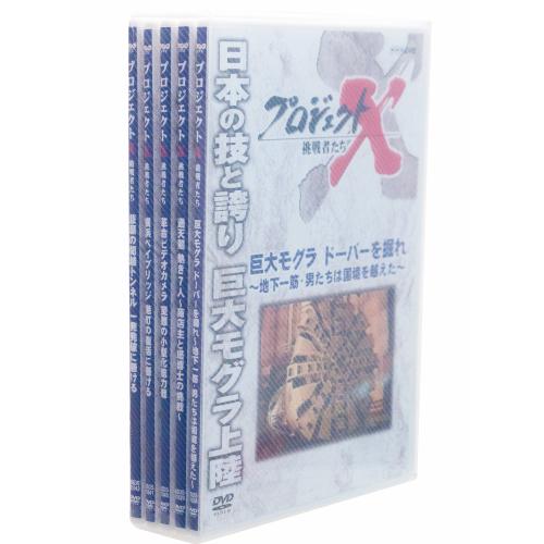 新価格版 プロジェクトX 挑戦者たち 第9期 DVD-BOX 全5枚セット(全巻収納クリアケース付)