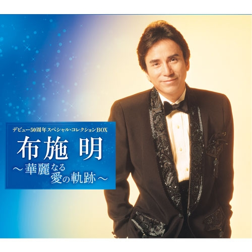 布施 明 ~華麗なる愛の軌跡~ デビュー50周年スペシャル・コレクション CD-BOX 全5枚セット