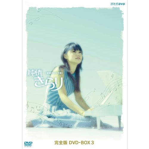 連続テレビ小説 純情きらり 完全版 DVD-BOX 3