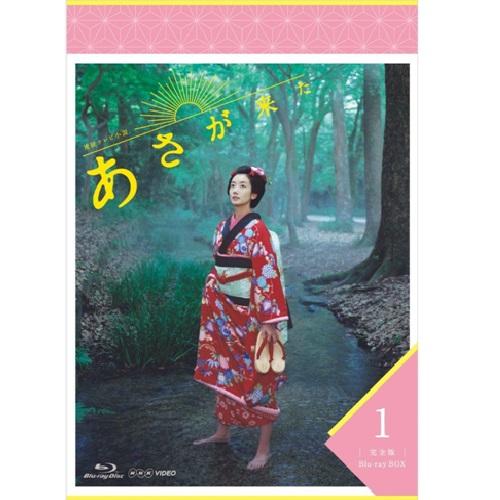 連続テレビ小説 あさが来た 完全版 ブルーレイBOX1 全3枚セット