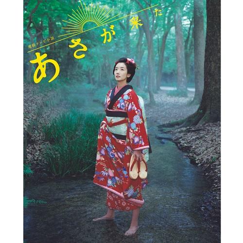 連続テレビ小説 あさが来た 完全版 ブルーレイ BOX3 全5枚セット