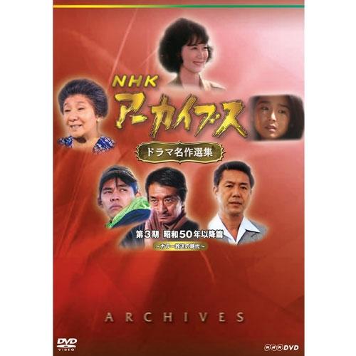 NHKアーカイブス ドラマ名作選集 第3期 DVD-BOX 全5枚セット