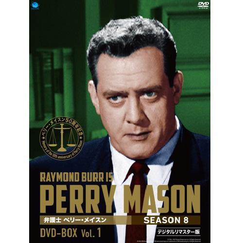 弁護士 ペリー・メイスン シーズン8 DVD-BOX Vol.1 全4枚セット