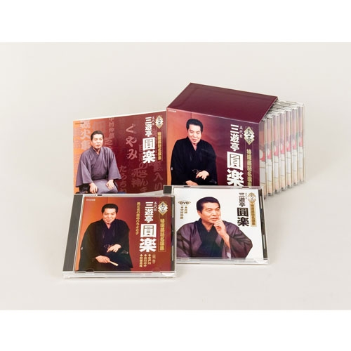 NHK CD 至芸 五代目三遊亭圓楽 特選落語名演集 CD8枚+DVD1枚セット
