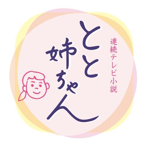 連続テレビ小説 とと姉ちゃん 完全版 ブルーレイBOX1 全3枚セット