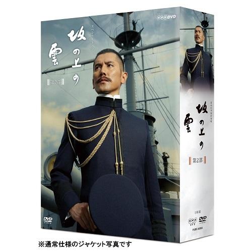 スペシャルドラマ 坂の上の雲 第2部 DVD-BOX 全4枚+特典1枚