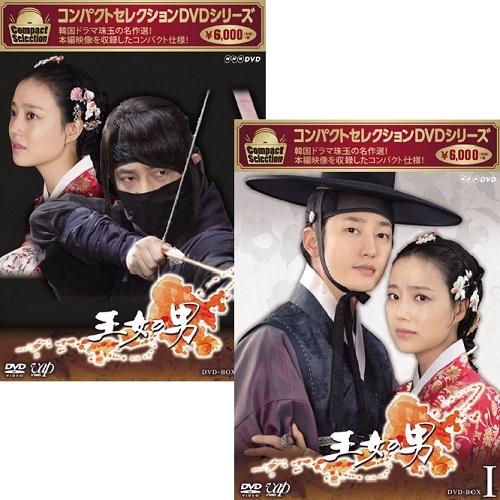 コンパクトセレクション 王女の男 DVDBOX 全2巻セット