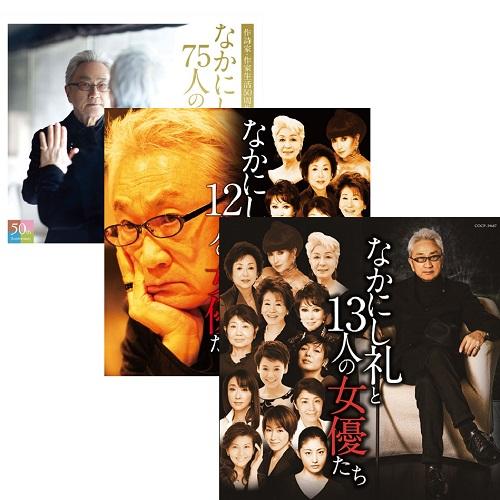 【60%OFF】 なかにし礼と女優たち 全3巻セット, ORANGE-WEB 9c774c0f