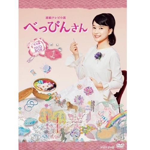 連続テレビ小説 べっぴんさん 完全版 DVD-BOX1 全3枚セット