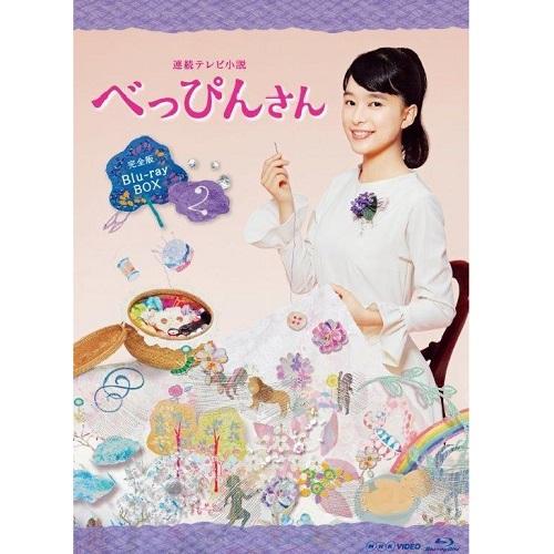 連続テレビ小説 べっぴんさん 完全版 ブルーレイ BOX2 全5枚セット