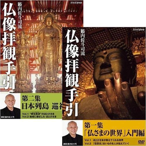 仏像拝観手引セット DVD全2巻セット