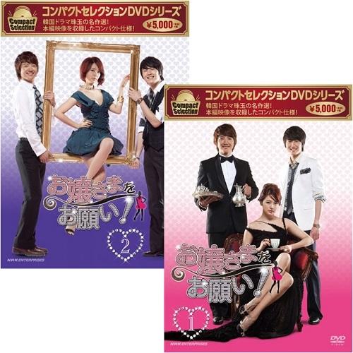 コンパクトセレクション お嬢さまをお願い!DVD-BOX 全2巻セット
