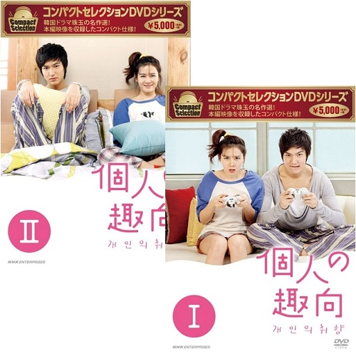 コンパクトセレクション 個人の趣向 DVD-BOX 全2巻セット