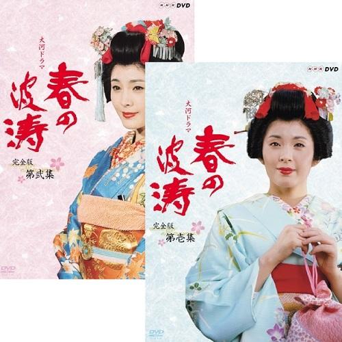 大河ドラマ 春の波涛 完全版 DVD全2巻セット