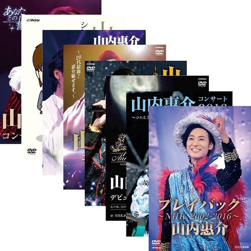 山内惠介 DVD全8巻セット
