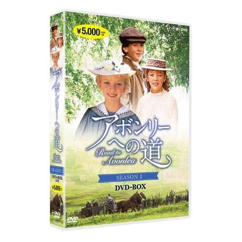 海外ドラマ珠玉の名作選 優先配送 本編映像を収録したコンパクト仕様 アボンリーへの道 SEASON 高品質新品 DVD 2 全4枚セット