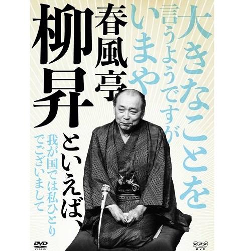 春風亭柳昇といえば、 DVD 全5枚