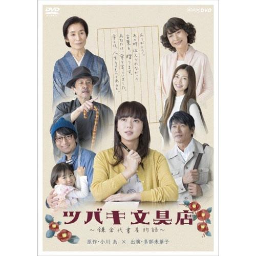 ツバキ文具店~鎌倉代書屋物語~DVD-BOX 全3枚