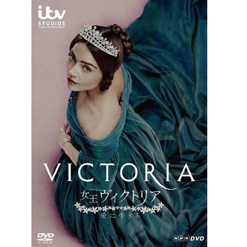 女王ヴィクトリア 愛に生きる DVD-BOX 全4枚