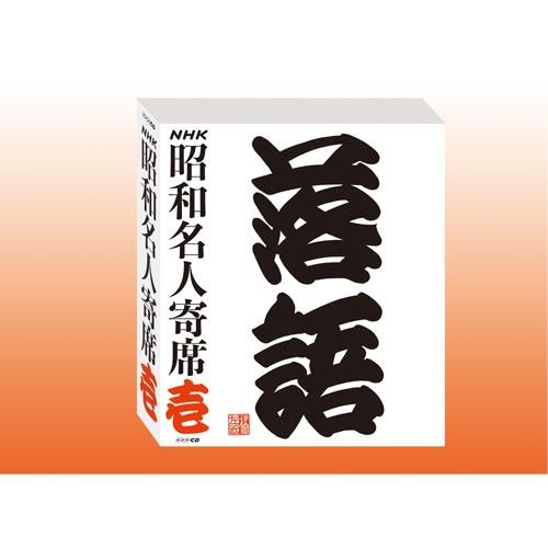 NHKCD「NHK昭和名人寄席 壱」CD-BOX 全5枚