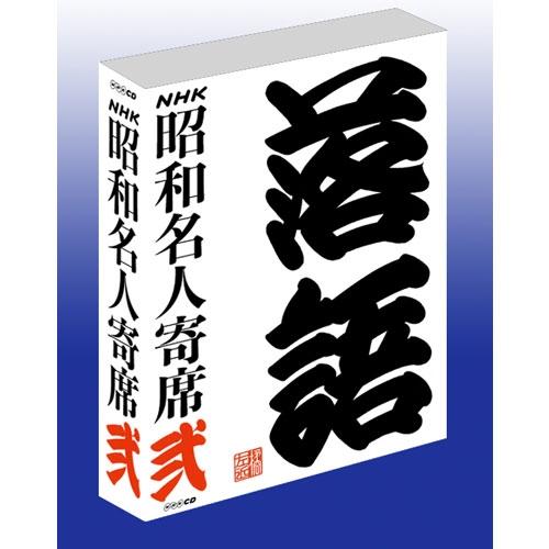 NHKCD「NHK昭和名人寄席 弐」CD-BOX 全5枚