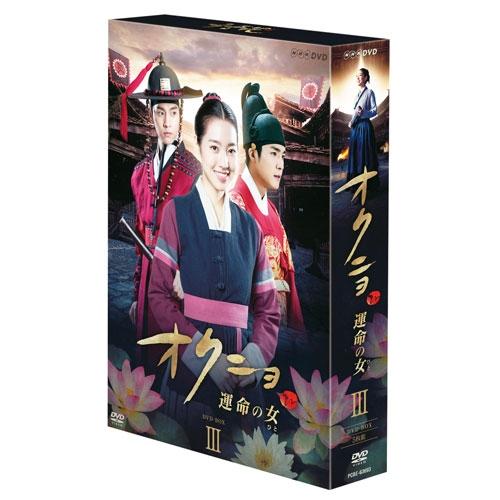 オクニョ 運命の女(ひと)DVD-BOXIII 全5枚+特典ディスク1枚