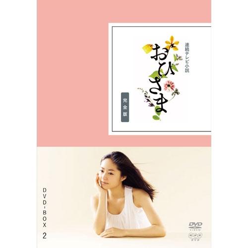 連続テレビ小説 おひさま 完全版 DVD-BOX2 全4枚
