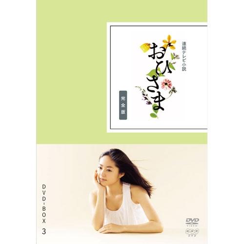連続テレビ小説 おひさま 完全版 DVD-BOX3 全5枚