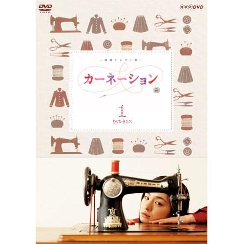 連続テレビ小説 カーネーション 完全版 DVD-BOX1 全4枚