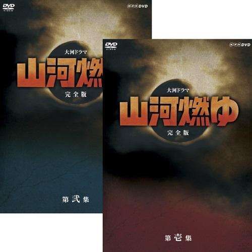 大河ドラマ 山河燃ゆ 完全版 DVD全2巻セット