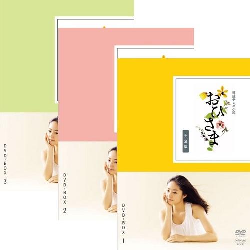 連続テレビ小説 おひさま 完全版 全3巻セット DVD